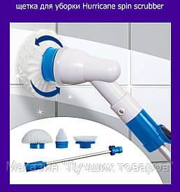 Универсальная щетка для уборки Hurricane spin scrubber!Проверенный