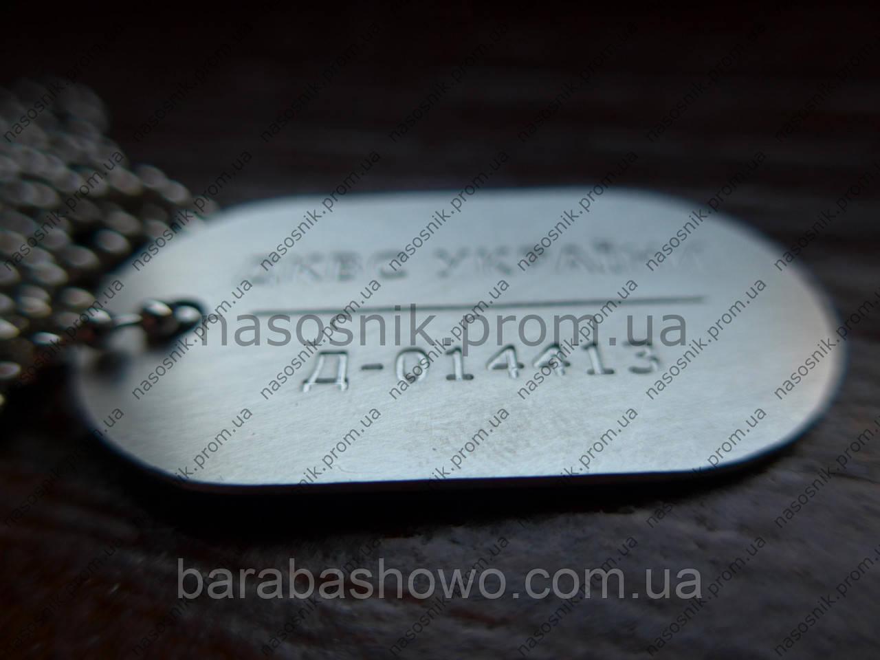 Армейский жетон алюминий 45х26х1,5 (ДКВС)