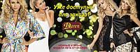 Яркие НОВИНКИ от DKaren!!!