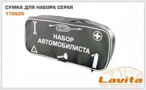 Сумка для набора техпомощи (серая) LAVITA LA 170605, фото 2