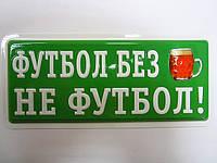 "Прикольная табличка ""Футбол без пива не футбол!"""