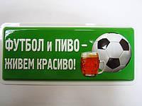 """Прикольная табличка """"Футбол и пиво - живем красиво!"""""""