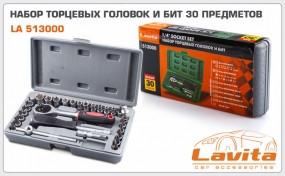 "Набор головок и бит 30 ед, 1/4"" (пластиковый кейс) LAVITA (LA 513000)"
