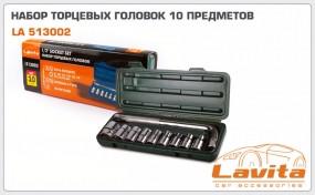 """Набор головок 10 ед. с L-образным ключом, 1/2"""" (пластиковый кейс) LAVITA (LA 513002)"""