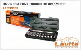 """Набор головок 10 ед. с L-образным ключом, 1/2"""" (пластиковый кейс) LAVITA (LA 513002), фото 2"""