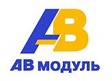 АВ Модуль