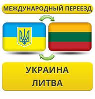 Международный Переезд Украина - Литва - Украина