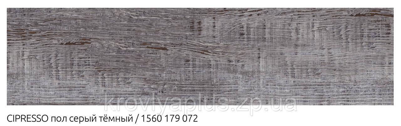Напольный кафель Сипрессо / CIPRESSO пол серый