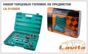 "Набор головок 26 ед. 1/2"" (пластиковый кейс) LAVITA (LA 513004)"