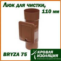 Люк для чистки, Bryza 75