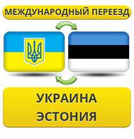 Международный Переезд Украина - Эстония - Украина