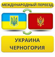 Международный Переезд Украина - Черногория - Украина