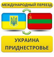 Международный Переезд Украина - Приднестровье - Украина