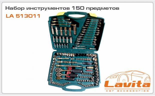 """Набір інструментів універсальний 150 од. 1/4"""", 3/8"""", 1/2"""" (пластиковий кейс) LAVITA LA 513011), фото 2"""