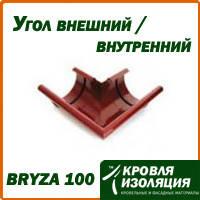 Угол внешний / внутренний, Bryza 100