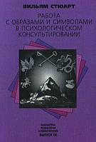 Работа с образами и символами в психологическом консультировании. Стюарт В.