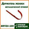Держатель желоба металлический прямой, Bryza 100