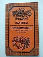 Басни и рассказы Книга для чтения со словарем и комментарием на языке хинди