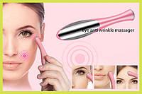 Массажер от морщин вокруг глаз eye anti wrinkle massager, массажер для глаз, массажер от мешков вокруг глаз