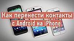 Как перенести контакты с Android на iOS