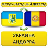 Международный Переезд Украина - Андорра - Украина