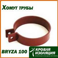 Хомут трубы, Bryza 100
