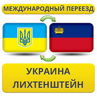 Международный Переезд Украина - Лихтенштейн - Украина