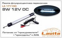 Лампа флуоресцентная переносная 12В, 8Вт. LAVITA (LA 171100)