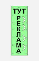 Баннерная растяжка вертикальная 500х1500 мм