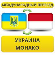 Международный Переезд Украина - Монако - Украина