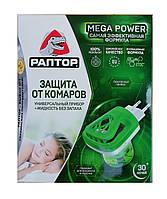 Набор фумигатор с жидкостью 30ночей повышенной эффективности от комаров Раптор, фото 1