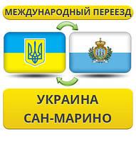 Международный Переезд Украина - Сан-Марино - Украина