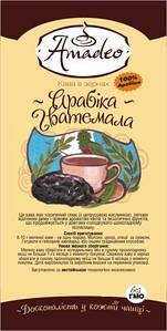 Арабика Гватемала (минимальная отгрузка 0,5 кг)