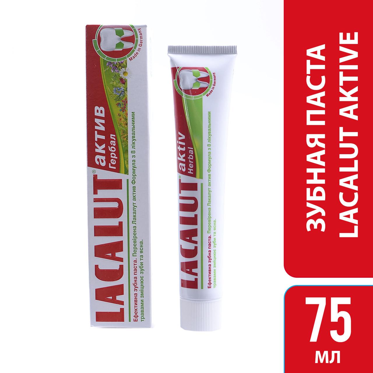 Лакалут актив Гербал зубная паста 75 мл, 1 шт.