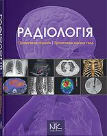 Ковальський О. В. Радіологія. Променева терапія. Променева діагностика.