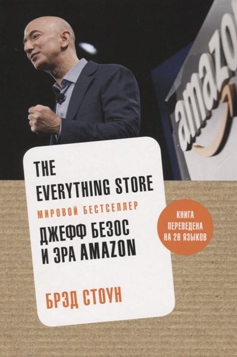 Стоун Б. The Everything Store. Джефф Безос и эра Amazon