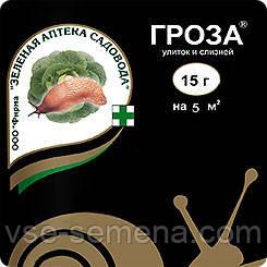 """Гроза от слизней, 15г - Интернет-магазин """"Семена от А до Я"""" в Кропивницком"""