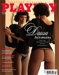 Журнал Плейбой (Playboy) №3 март 2019