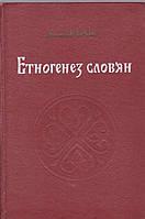 Ентогееез слов'ян  В.П. Петров