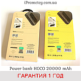 Оригинал! Power Bank 20000 mAh Hoco B20A Mige Внешний аккумулятор на 2 USB + фонарик, фото 10