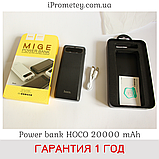 Оригинал! Power Bank 20000 mAh Hoco B20A Mige Внешний аккумулятор на 2 USB + фонарик, фото 7