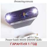 Оригинал! Power Bank 20000 mAh Hoco B20A Mige Внешний аккумулятор на 2 USB + фонарик, фото 4
