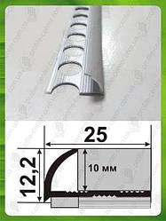 Наружный алюминиевый угол для плитки до 10 мм, НАП 10