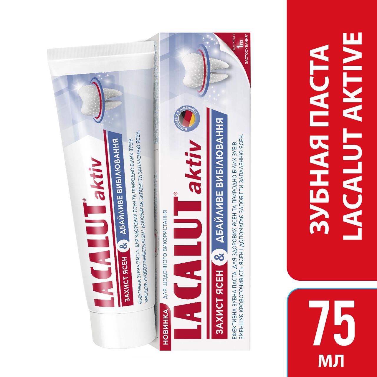 Лакалут актив захист ясен + дбайливе відбілювання зубна паста 75 мл, 1 шт.