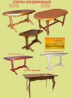 Столы кухонные, журнальные, раздвижные