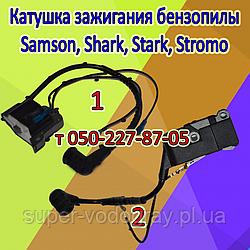 Зажигание (катушка) для бензопилы Samson, Shark, Stark, Stromo