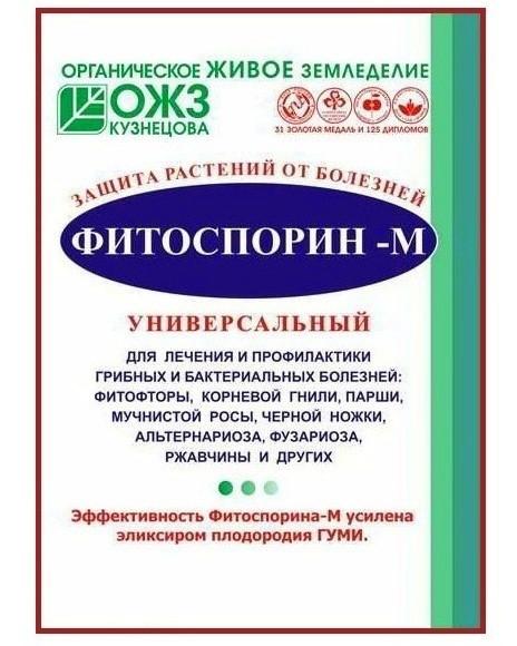 Фунгіцид Фітоспорін-М порошок 30 г