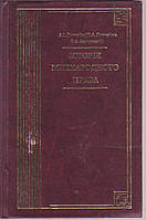 Історія міжнародного права А.І. Дмитрієв
