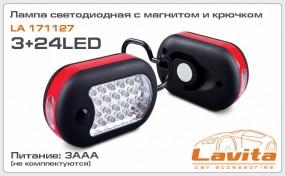 Лампа светодиодная 27 LED с магнитом и крюком LAVITA (LA 171127)