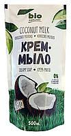 Жидкое крем-мыло Bio Naturell Кокосовое молоко Дой пак - 500 мл.